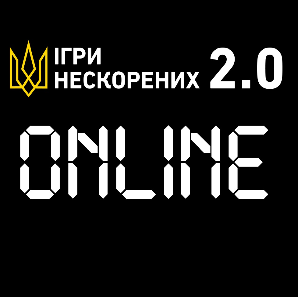 UNCONQUERED 2.0. - UKRAINE'S FIRST MULTISPORT ONLINE COMPETITION FOR WOUNDED SERVICEMEN AND VETERANS